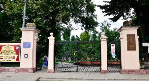 Детский парк им. Н.Н. Прямикова