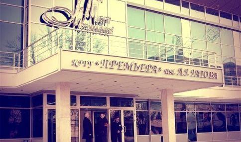 Афиша красная 44 музыкальные театр краснодар афиша татарского театра на тинчурина
