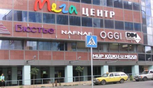 Мега-Центр