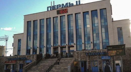 Пермь-2