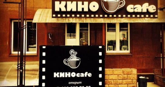 КИНОcafe