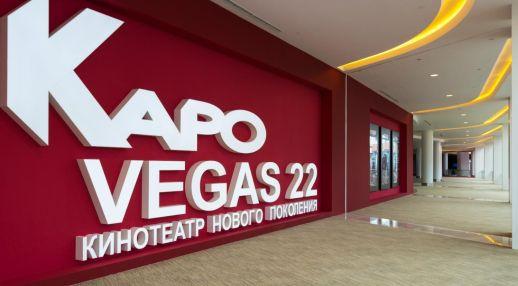Каро Vegas 22. Крокус Сити