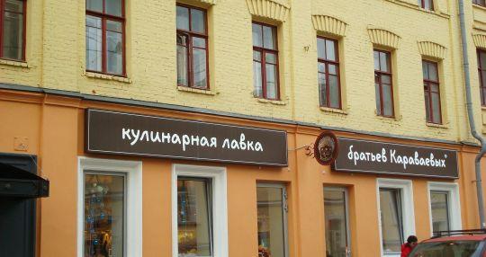 Кулинарная лавка братьев Караваевых