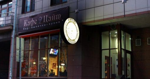 LocalWay: Кафе «Цайт» — Москва, Даев переулок