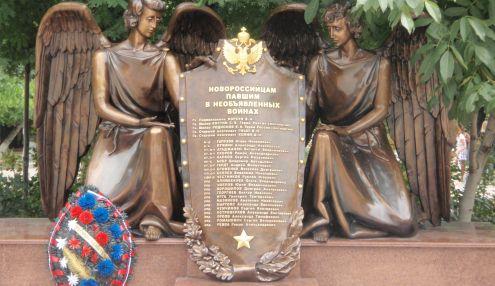 Памятник новороссийцам, павшим в необъявленных войнах