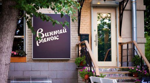 Винный базар на Комсомольском