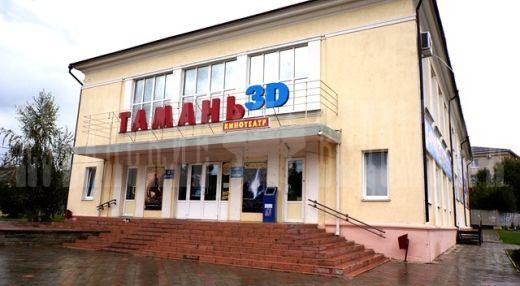 Киноафиша кинотеатра тамань в темрюке