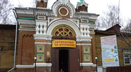 Частный музей антиквариата