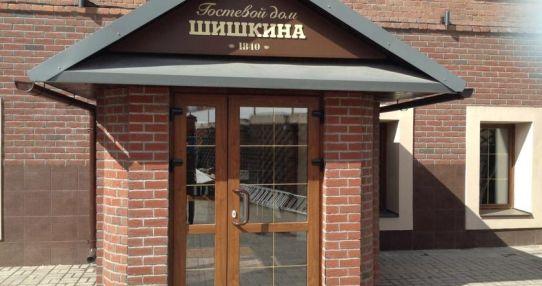 Гостевой дом Шишкина