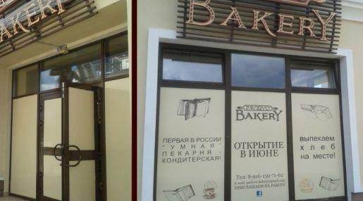 Pavlovo Bakery