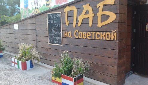 Паб на Советской