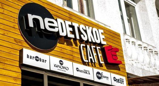 NeDetskoe cafe