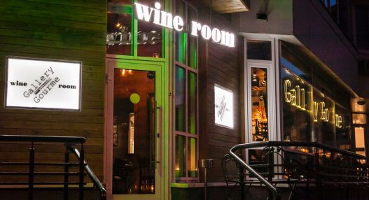 Wine Room Gallery Gourme