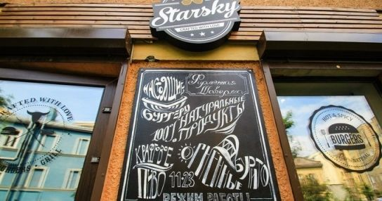 Starsky grill & burgers