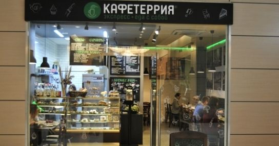 Кафетеррия