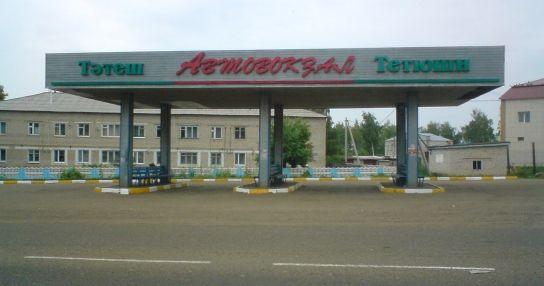 Тетюшский автовокзал