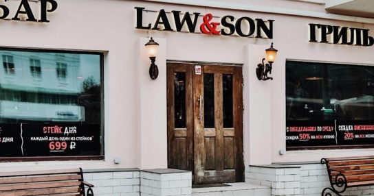 Law&Son bar-grill